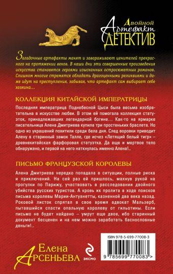 Коллекция китайской императрицы. Письмо французской королевы Арсеньева Е.А.