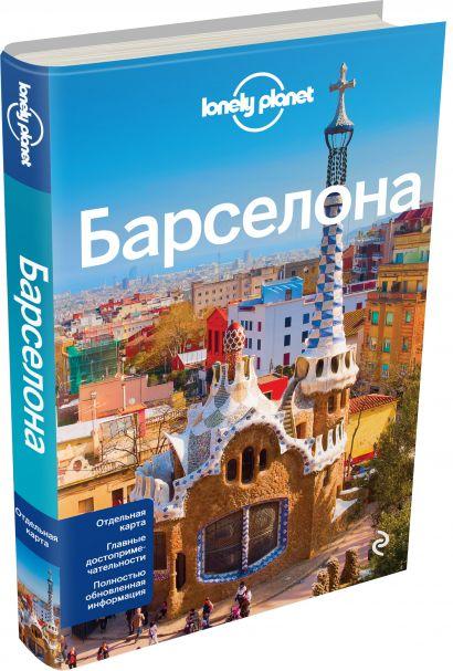 Барселона, 3-е изд., испр. и доп. - фото 1