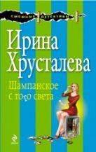 Хрусталева И. - Шампанское с того света' обложка книги