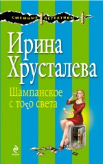 Хрусталева И. - Шампанское с того света обложка книги