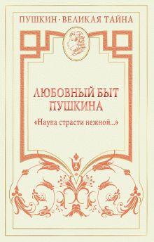 Пушкин. Великая тайна