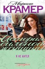 История сильной женщины. Криминальная мелодрама М. Крамер (обложка)