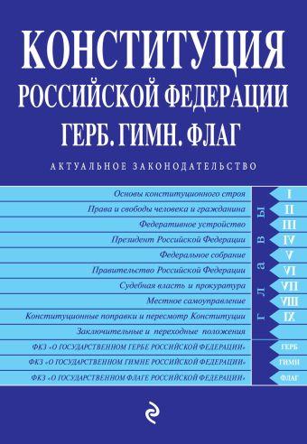 Конституция РФ. Герб. Гимн. Флаг (с последними правками от 21.07.2014)