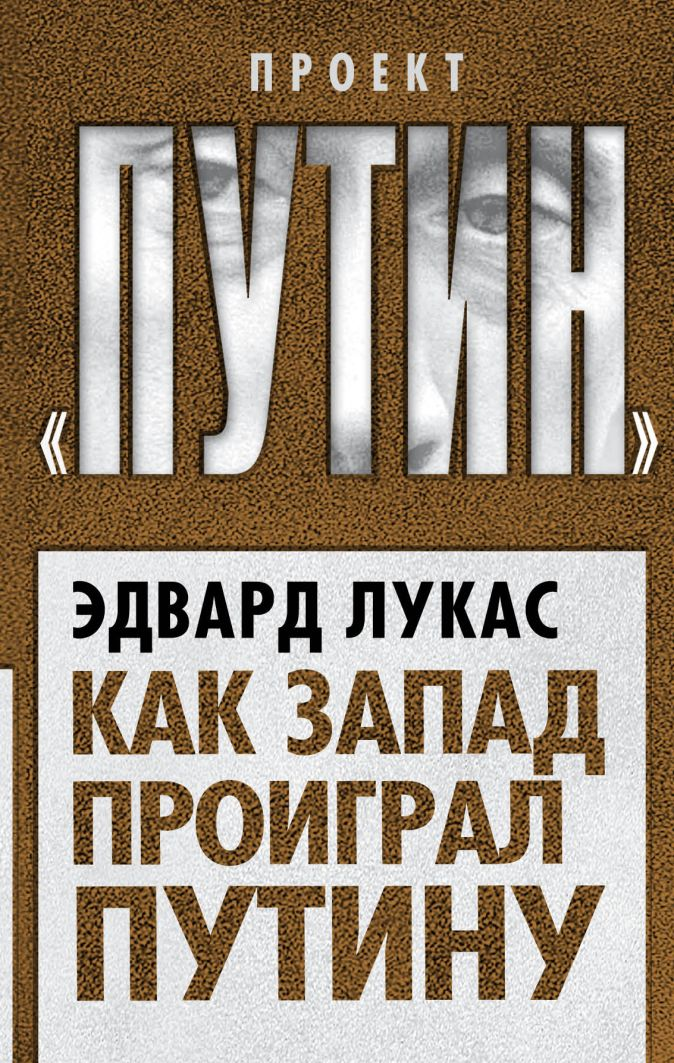 Лукас Э. - Как Запад проиграл Путину обложка книги