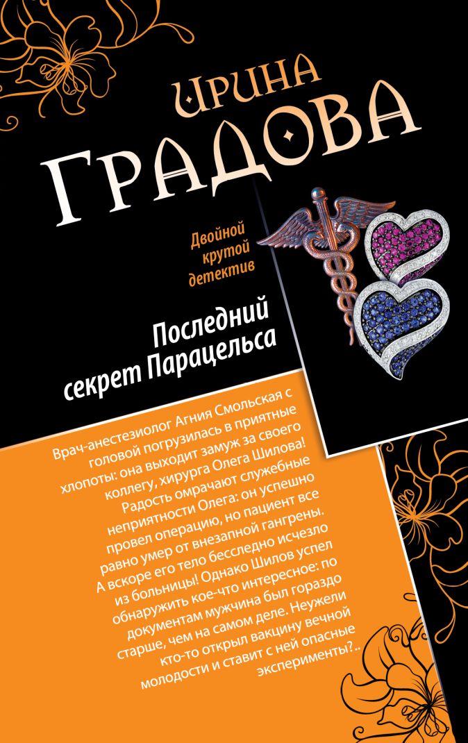 Градова И. - Последний секрет Парацельса. Чужое сердце обложка книги