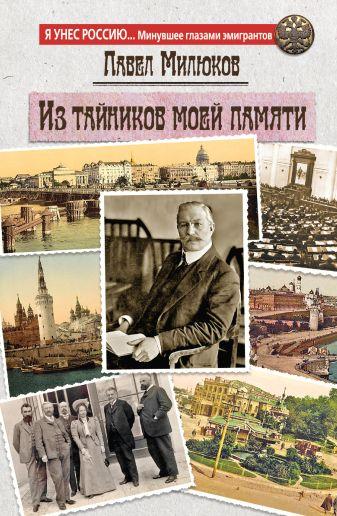 Павел Милюков - Из тайников моей памяти обложка книги