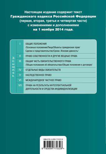 Гражданский кодекс Российской Федерации. Части первая, вторая, третья и четвертая : текст с изм. и доп. на 1 ноября 2014 г.