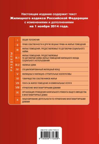 Жилищный кодекс Российской Федерации : текст с изм. и доп. на 1 ноября 2014 г.