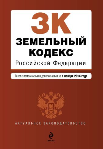 Земельный кодекс Российской Федерации : текст с изм. и доп. на 1 ноября 2014 г.