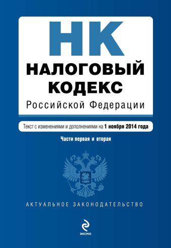 Налоговый кодекс Российской Федерации. Части первая и вторая : текст с изм. и доп. на 1 ноября 2014 г.
