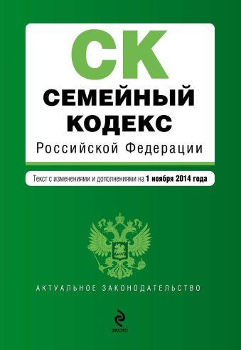 Семейный кодекс Российской Федерации : текст с изм. и доп. на 1 ноября 2014 г.