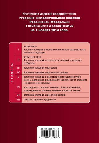 Уголовно-исполнительный кодекс Российской Федерации : текст с изм. и доп. на 1 ноября 2014 г.