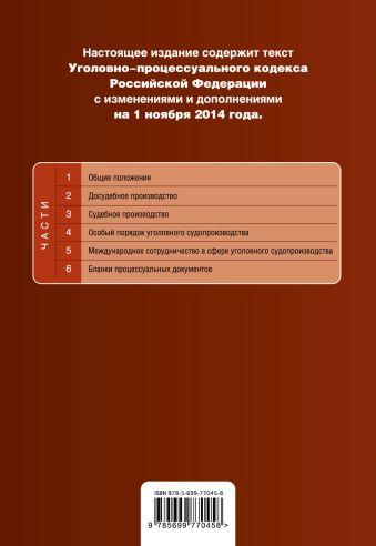 Уголовно-процессуальный кодекс Российской Федерации : текст с изм. и доп. на 1 ноября 2014 г.