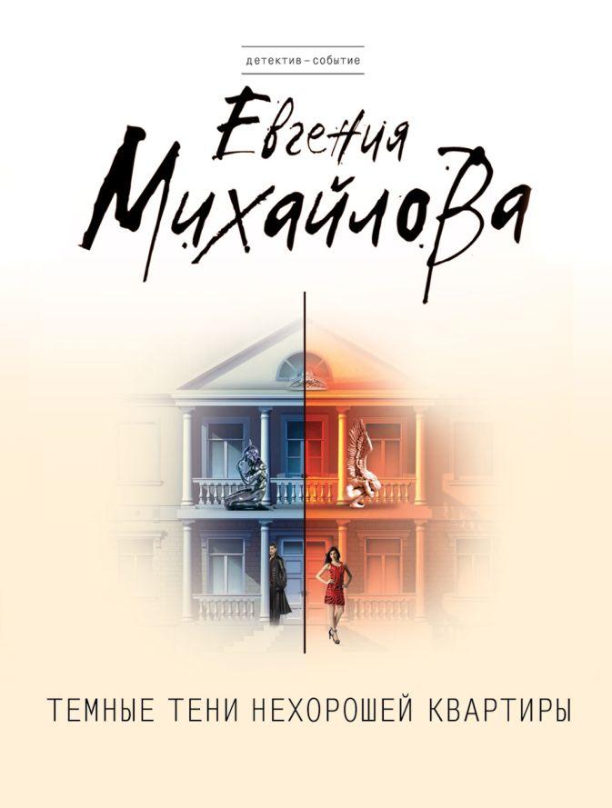 Евгения Михайлова - Темные тени нехорошей квартиры обложка книги