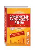 Эккерсли К. - Самоучитель английского языка (+СD). С ключами ко всем упражнениям и контрольным работам. 3-е издание' обложка книги