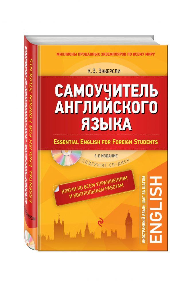 Карл Эварт Эккерсли - Самоучитель английского языка (+СD). С ключами ко всем упражнениям и контрольным работам. 3-е издание обложка книги