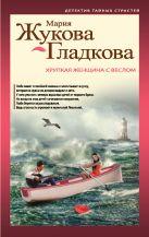 Жукова-Гладкова М. - Хрупкая женщина с веслом' обложка книги