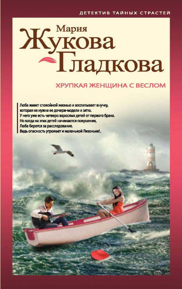 Хрупкая женщина с веслом Жукова-Гладкова М.