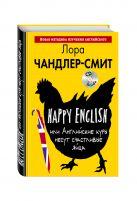 Чандлер-Смит Л. - Happy English, или Английские куры несут счастливые яйца (+MP3)' обложка книги