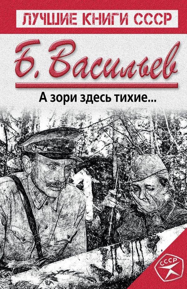 А зори здесь тихие Васильев Б.Л.