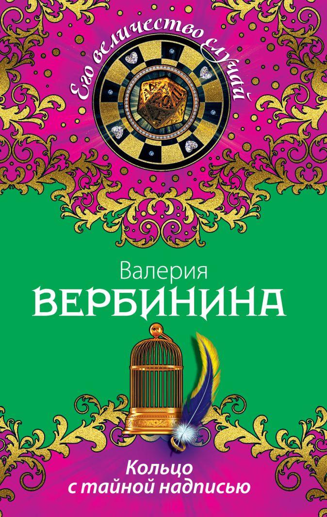 Вербинина В. - Кольцо с тайной надписью обложка книги