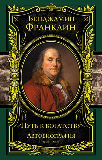 Бенджамин Франклин - Путь к богатству. Автобиография обложка книги