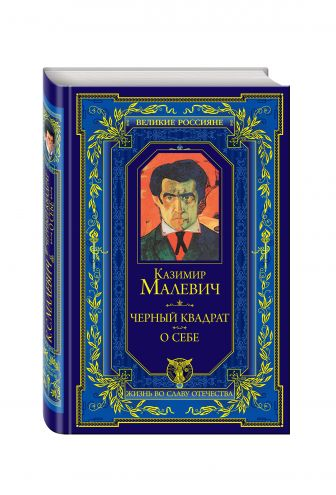 К.С. Малевич - Черный квадрат. О себе обложка книги