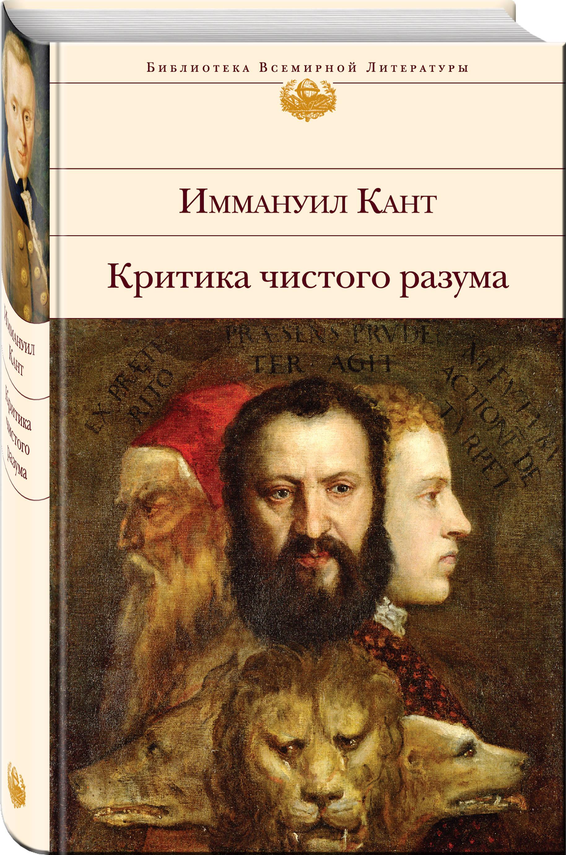 Иммануил Кант Критика чистого разума кант иммануил критика чистого разума