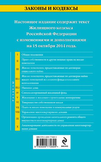 Жилищный кодекс Российской Федерации : текст с изм. и доп. на 15 октября 2014 г.