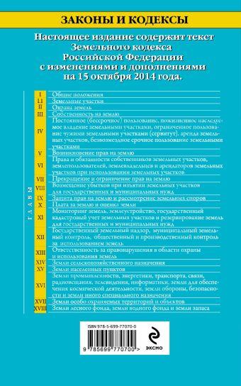 Земельный кодекс Российской Федерации : текст с изм. и доп. на 15 октября 2014 г.