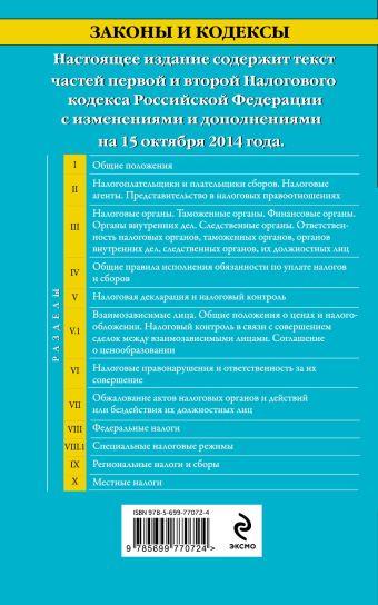Налоговый кодекс Российской Федерации. Части первая и вторая : текст с изм. и доп. на 15 октября 2014 г.