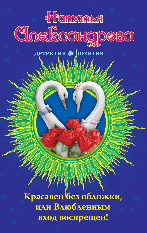 Александрова Н.Н. - Красавец без обложки, или Влюбленным вход воспрещен! обложка книги