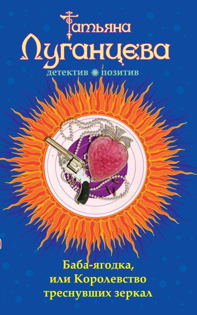 Луганцева Т.И. - Баба-ягодка, или Королевство треснувших зеркал обложка книги