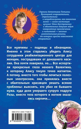 Баба-ягодка, или Королевство треснувших зеркал Луганцева Т.И.
