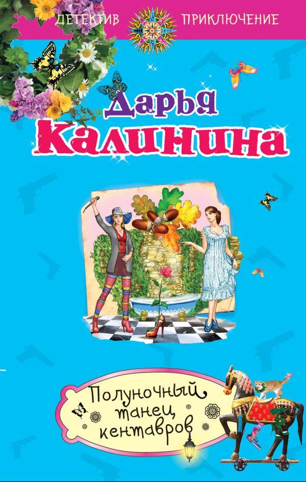 Полуночный танец кентавров Калинина Д.А.