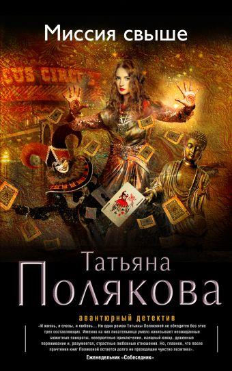 Миссия свыше Татьяна Полякова