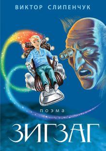 Зигзаг (+CD)