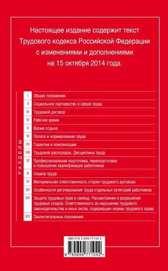 Трудовой кодекс Российской Федерации: текст с изм. и доп. на 15 октября 2014 г.