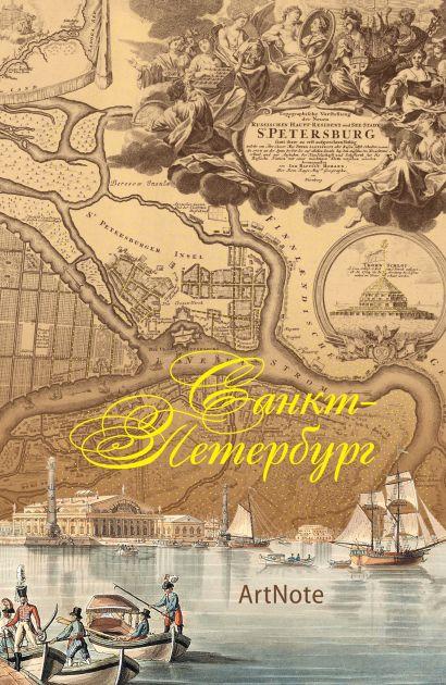 Санкт-Петербург. ArtNote(карта) - фото 1