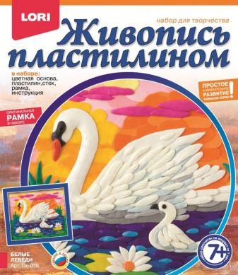 """Живопись пластилином """"Белые лебеди"""""""