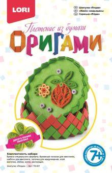 "Оригами шкатулка ""Ягодка"""