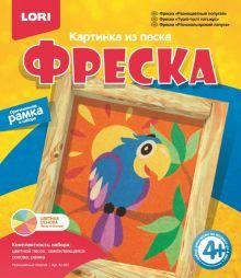 """Фреска. Картина из песка """"Разноцветный попугай"""""""