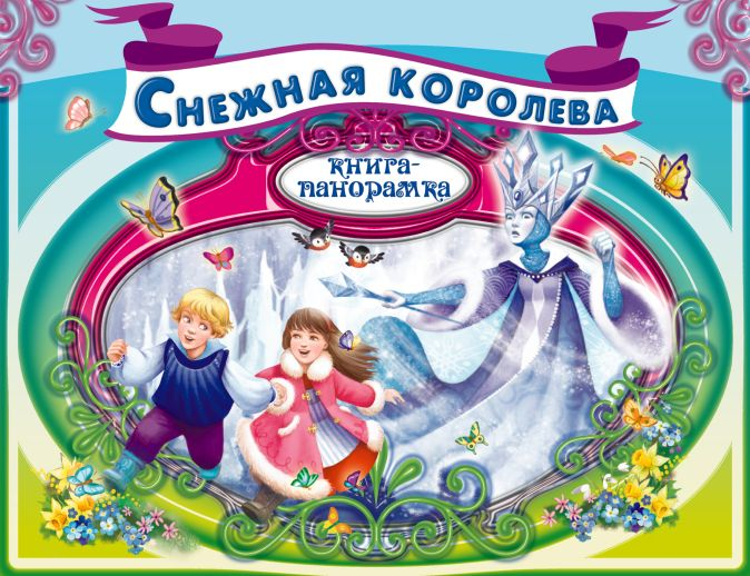 Белоголовская Г. - Снежная королева обложка книги