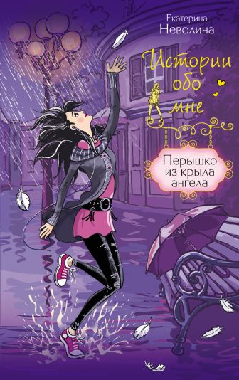 Неволина Е.А. - Перышко из крыла ангела обложка книги