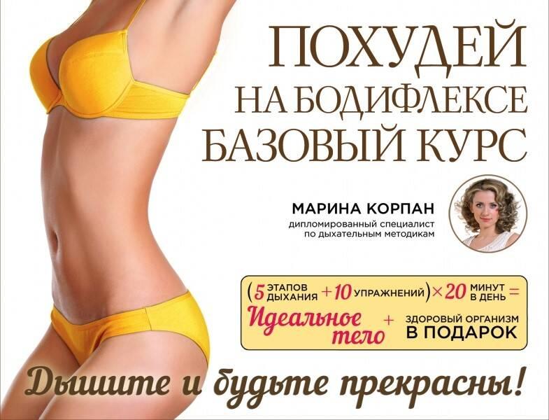 Похудей на бодифлексе: базовый курс от book24.ru