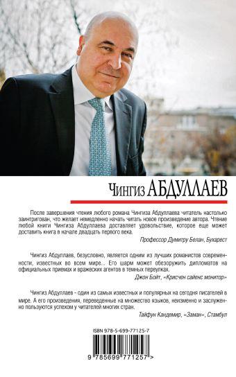 Выстрел на Рождество Абдуллаев Ч.А.