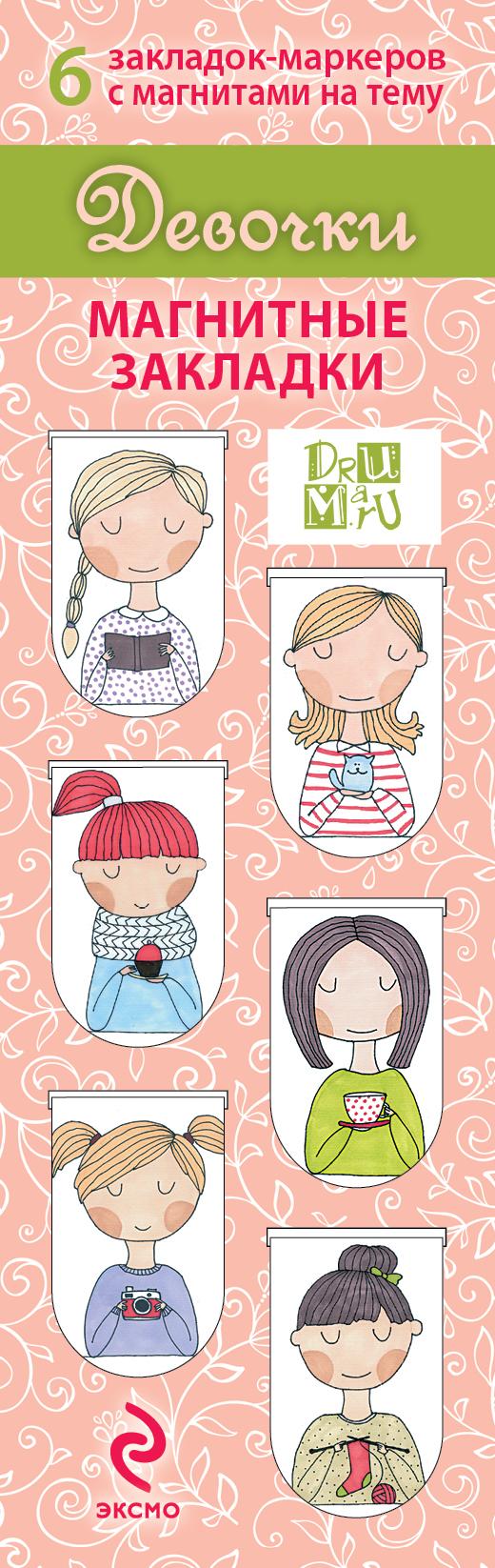 Дрюма Л.А. - Магнитные закладки. Девочки (6 закладок полукругл.) обложка книги