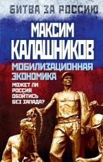Мобилизационная экономика. Может ли Россия обойтись без Запада? Калашников М.
