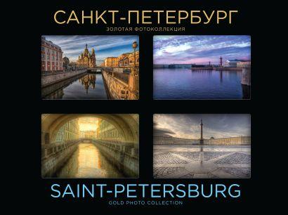 Санкт-Петербург. Золотая фотоколлекция - фото 1