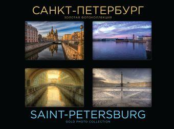 Санкт-Петербург. Золотая фотоколлекция Сильников А.